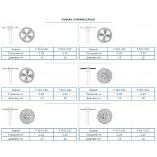 Алмазные диски для прямых наконечников HP Flex